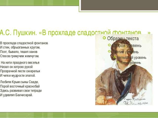 А.С. Пушкин. «В прохладе сладостной фонтанов…» В прохладе сладостной фонтанов...