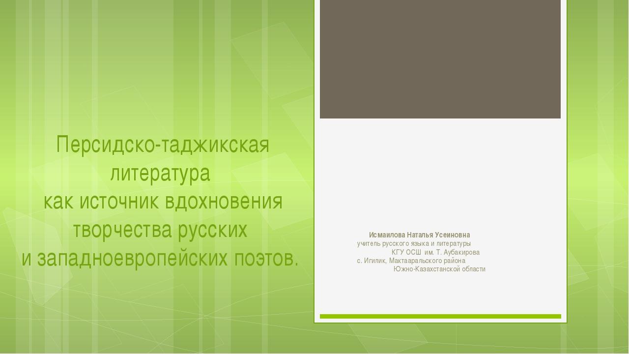 Персидско-таджикская литература как источник вдохновения творчества русских...