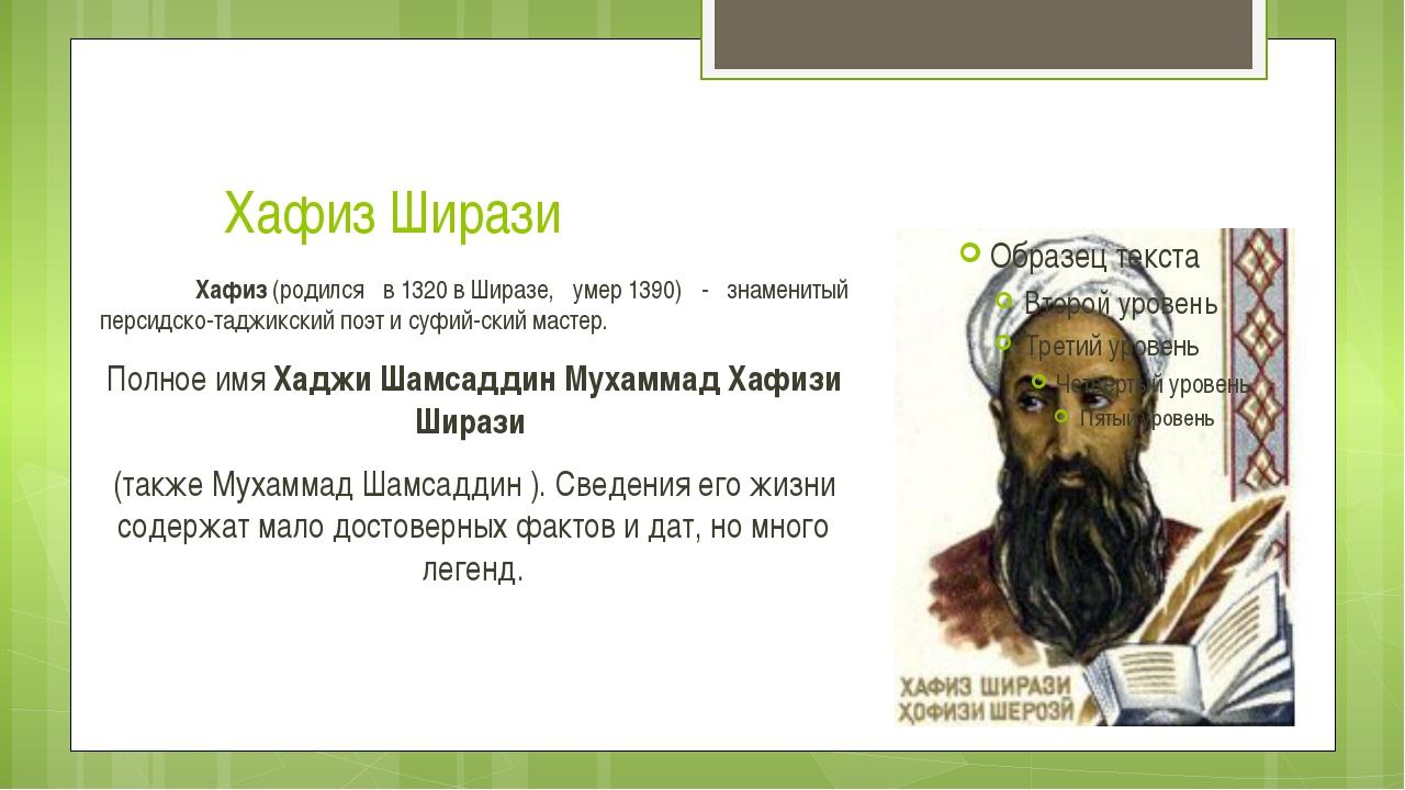 Хафиз Ширази Хафиз(родился в1320вШиразе, умер1390) - знаменитый персидс...