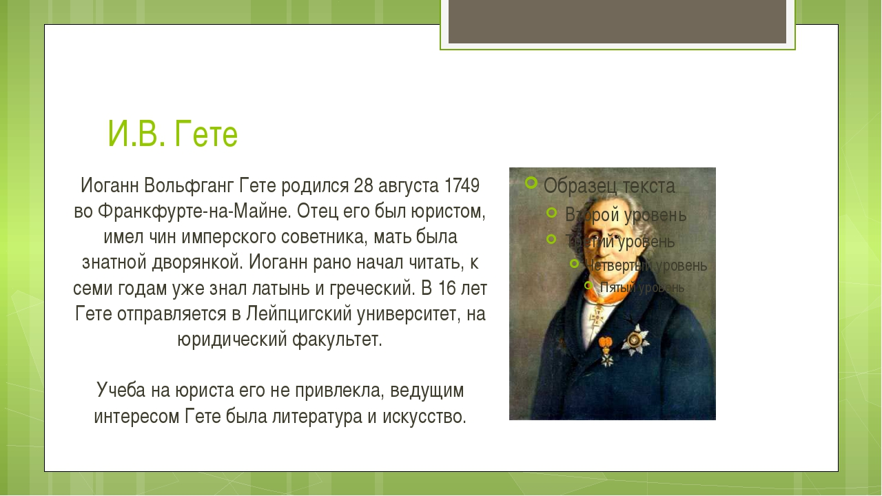 И.В. Гете Иоганн Вольфганг Гете родился 28 августа 1749 во Франкфурте-на-Майн...