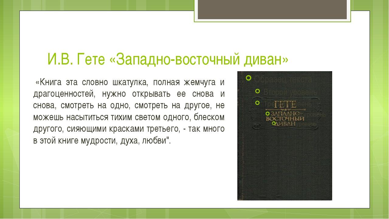 И.В. Гете «Западно-восточный диван» «Книга эта словно шкатулка, полная жемчу...