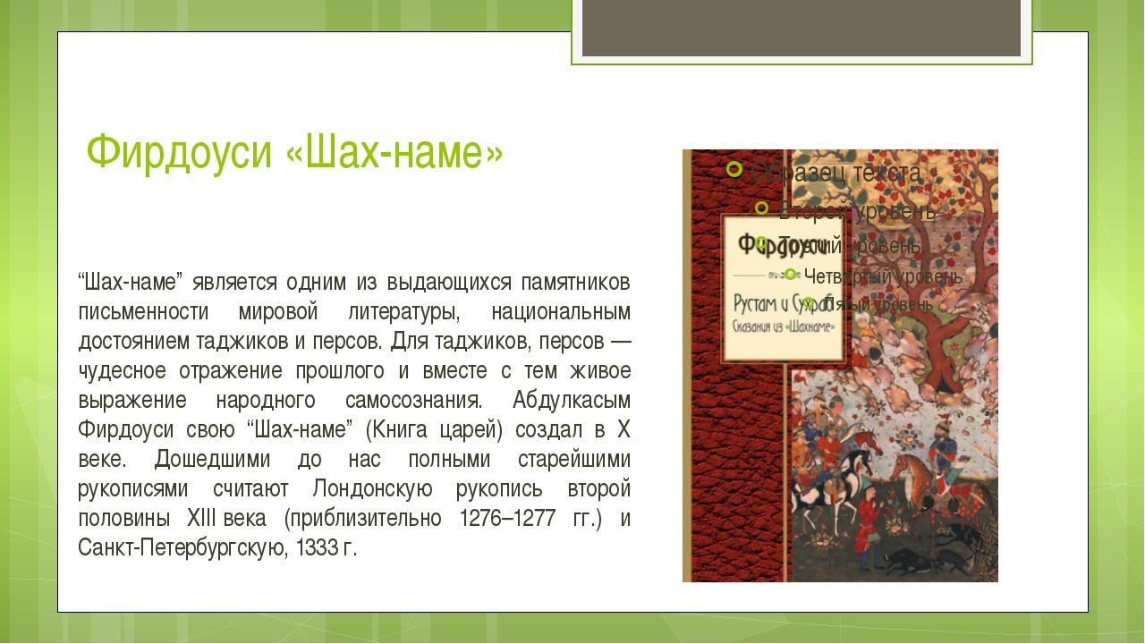 """Фирдоуси «Шах-наме» """"Шах-наме"""" является одним из выдающихся памятников письме..."""
