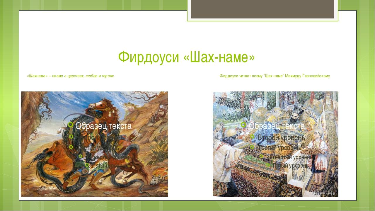 Фирдоуси «Шах-наме» «Шахнаме» – поэма оцарствах, любви игероях Фирдоуси чит...