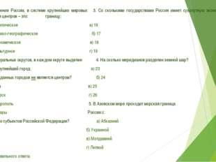 3. Положение России, в системе крупнейших мировых 3. Со сколькими государства