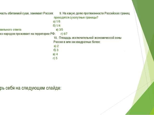 9. Какую часть обитаемой суши, занимает Россия: 9. На какую долю протяженност...