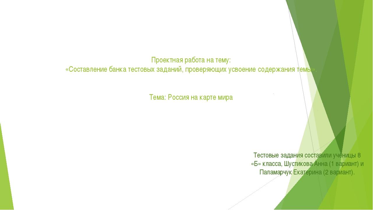 Проектная работа на тему: «Составление банка тестовых заданий, проверяющих ус...
