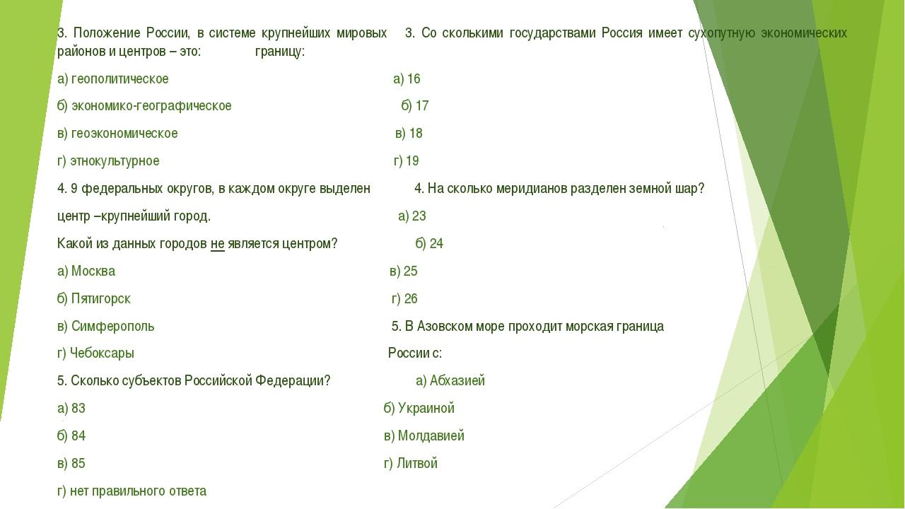 3. Положение России, в системе крупнейших мировых 3. Со сколькими государства...