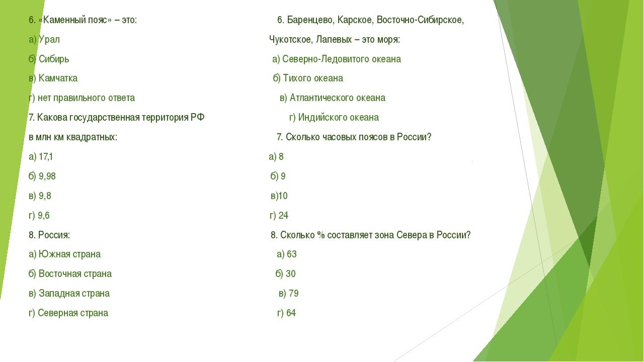 6. «Каменный пояс» – это: 6. Баренцево, Карское, Восточно-Сибирское, а) Урал...