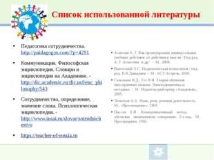 Список использованной литературы Педагогика сотрудничества. http://paidagogos