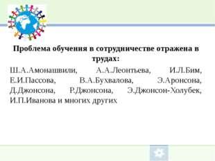 Проблема обучения в сотрудничестве отражена в трудах: Ш.А.Амонашвили, А.А.Ле