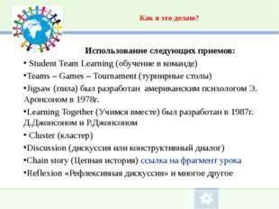 Как я это делаю? Использование следующих приемов: Student Team Learning (обу