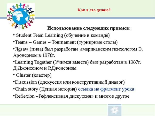 Как я это делаю? Использование следующих приемов: Student Team Learning (обу...