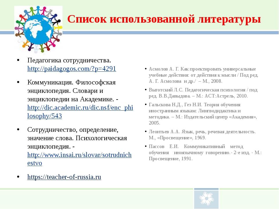 Список использованной литературы Педагогика сотрудничества. http://paidagogos...