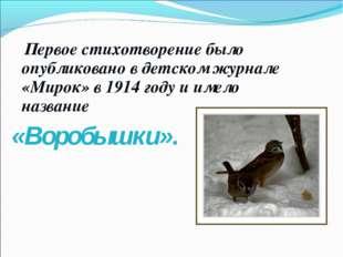 Первое стихотворение было опубликовано в детском журнале «Мирок» в 1914 году
