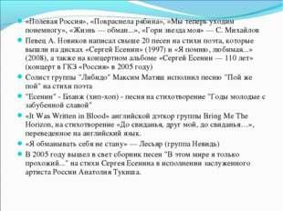 «Полевая Россия», «Покраснела рябина», «Мы теперь уходим понемногу», «Жизнь —