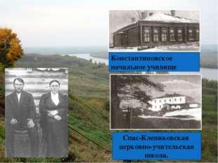 Константиновское начальное училище Константиновское начальное училище Спас-Кл