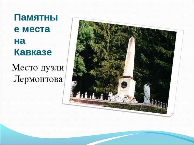 Памятные места на Кавказе Место дуэли Лермонтова