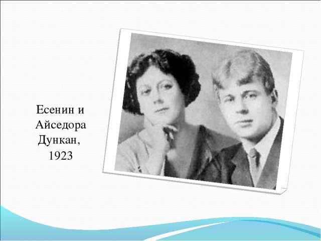 Есенин и Айседора Дункан, 1923