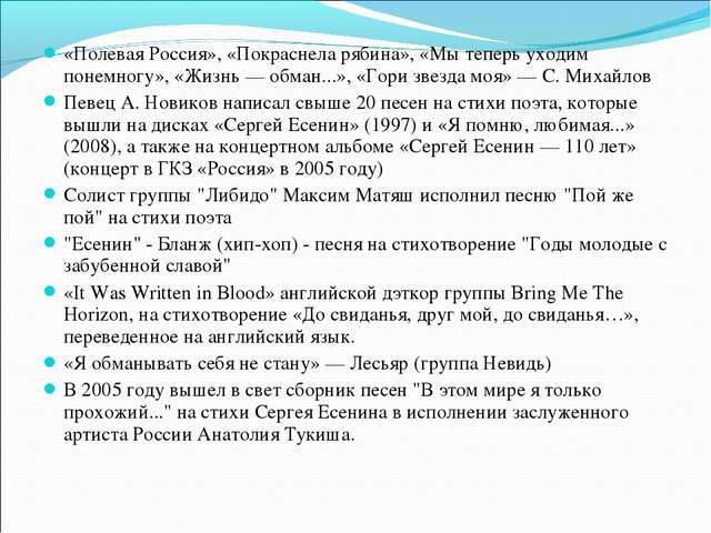 «Полевая Россия», «Покраснела рябина», «Мы теперь уходим понемногу», «Жизнь —...