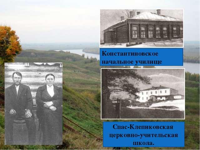 Константиновское начальное училище Константиновское начальное училище Спас-Кл...