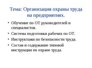 Тема: Организация охраны труда на предприятиях. Обучение по ОТ руководителей