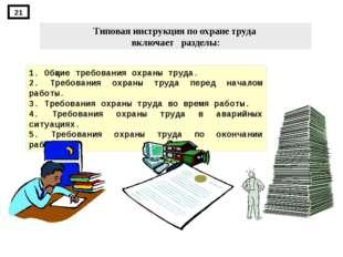 Типовая инструкция по охране труда включает разделы: 1. Общие требования охра