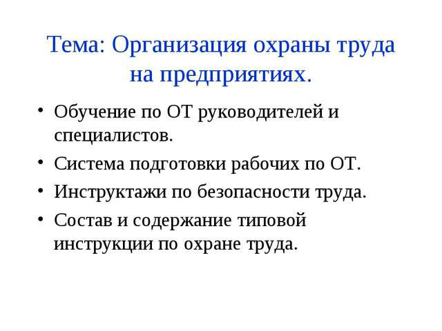 Тема: Организация охраны труда на предприятиях. Обучение по ОТ руководителей...