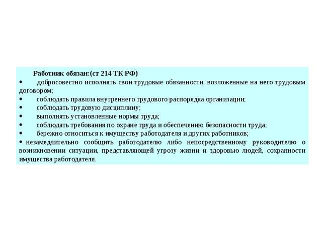 Работник обязан:(ст 214 ТК РФ) · добросовестно исполнять свои трудовы...