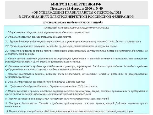 инструкции по охране труда для инженера энергетика