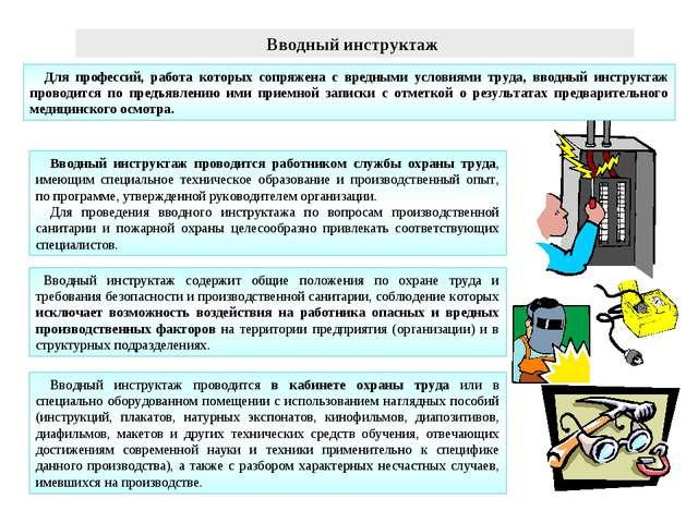 Вводный инструктаж Для профессий, работа которых сопряжена с вредными условия...