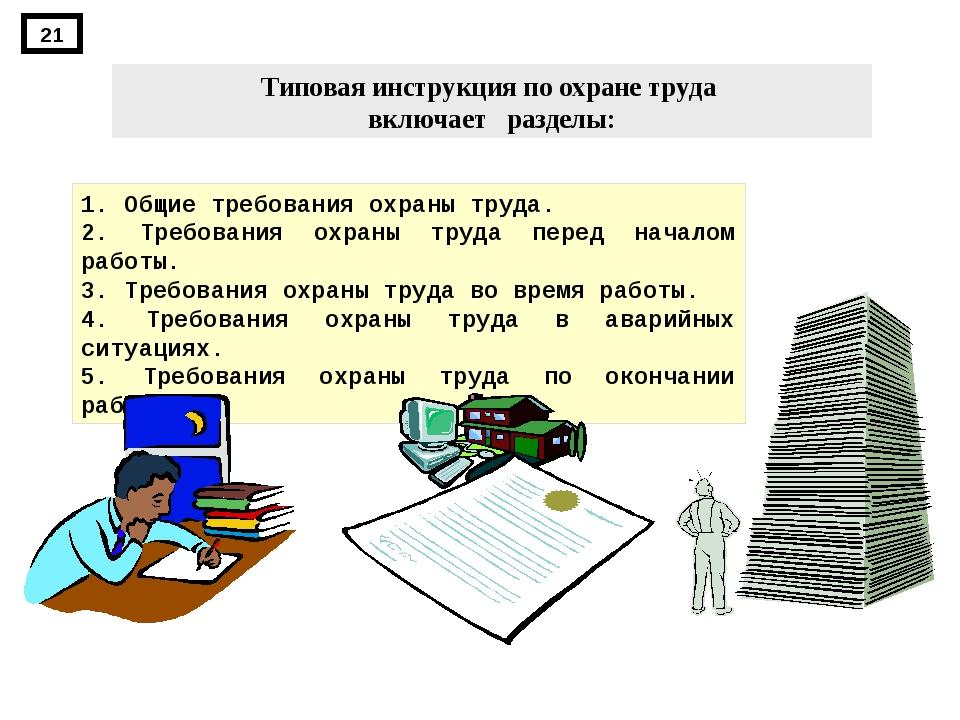 Типовая инструкция по охране труда включает разделы: 1. Общие требования охра...
