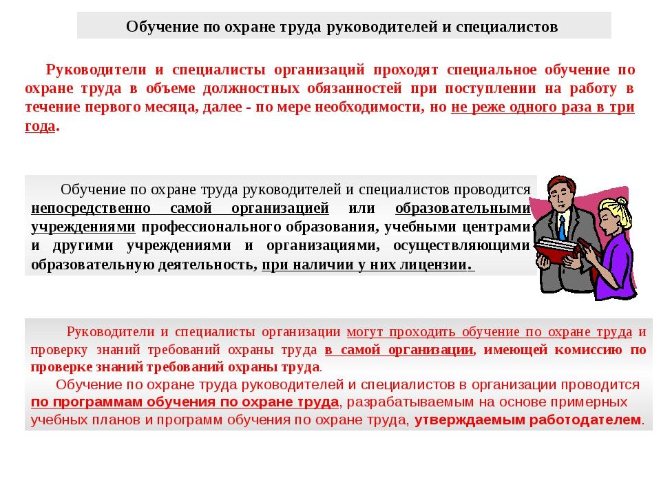 Обучение по охране труда руководителей и специалистов Обучение по охране труд...