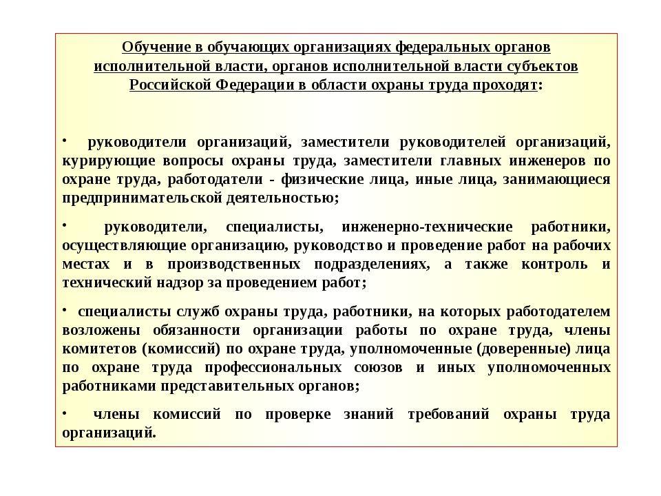 Обучение в обучающих организациях федеральных органов исполнительной власти,...