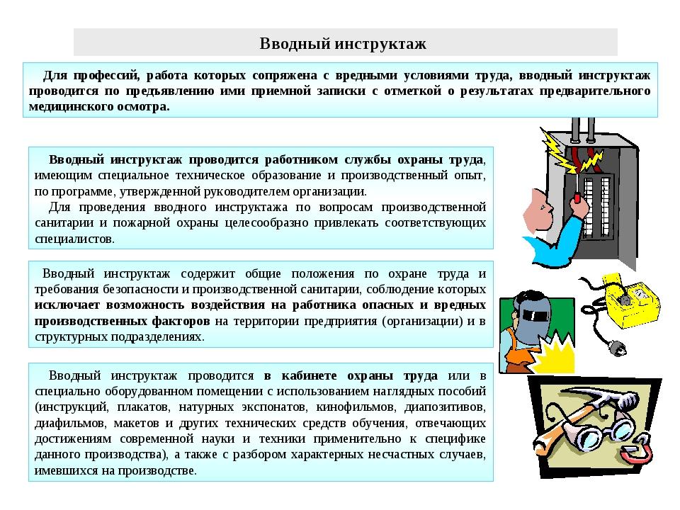 какие инструктажи по охране труда должны проводиться на предприятии
