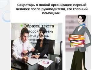 Секретарь в любой организации первый человек после руководителя, его главный
