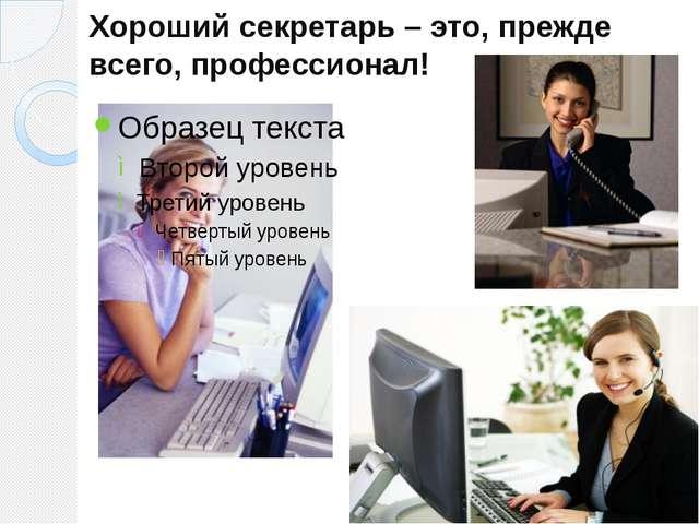 Хороший секретарь – это, прежде всего, профессионал!