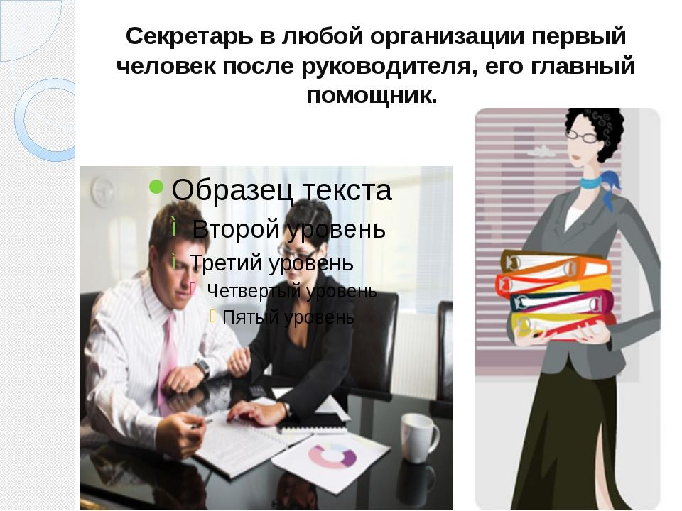 Секретарь в любой организации первый человек после руководителя, его главный...