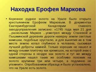 Находка Ерофея Маркова Коренное рудное золото на Урале было открыто крестьяни