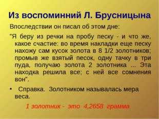 """Из воспоминний Л. Брусницына Впоследствии он писал об этом дне: """"Я беру из ре"""