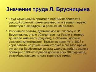 Значение труда Л. Брусницына Труд Брусницына произвёл полный переворот в русс