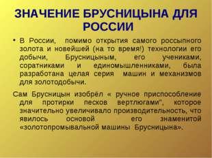 ЗНАЧЕНИЕ БРУСНИЦЫНА ДЛЯ РОССИИ В России, помимо открытия самого россыпного зо