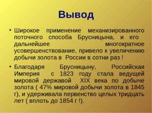 Вывод Широкое применение механизированного поточного способа Брусницына, и ег
