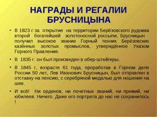 НАГРАДЫ И РЕГАЛИИ БРУСНИЦЫНА В 1823 г за открытие на территории Берёзовского