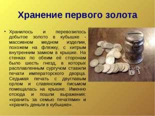 Хранение первого золота Хранилось и перевозилось добытое золото в кубышке - м