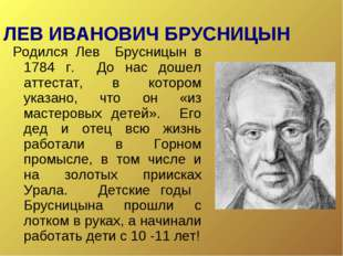 Родился Лев Брусницын в 1784 г. До нас дошел аттестат, в котором указано, что
