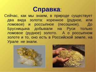 Справка: Сейчас, как мы знаем, в природе существует два вида золота: коренное