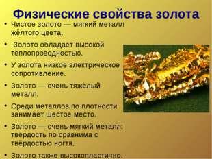 Физические свойства золота Чистое золото — мягкий металл жёлтого цвета. Золот