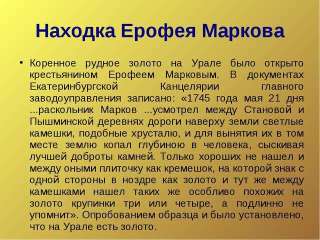Находка Ерофея Маркова Коренное рудное золото на Урале было открыто крестьяни...