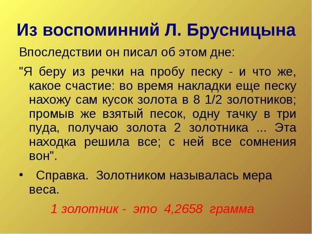 """Из воспоминний Л. Брусницына Впоследствии он писал об этом дне: """"Я беру из ре..."""