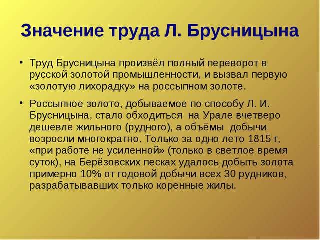 Значение труда Л. Брусницына Труд Брусницына произвёл полный переворот в русс...